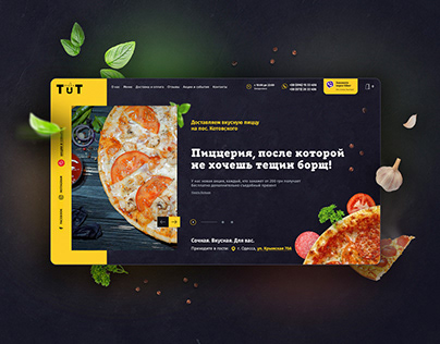 Разработка сайта и не только для пиццерии