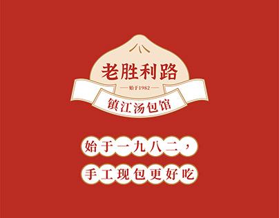 老胜利路镇江汤包馆-品牌全案设计