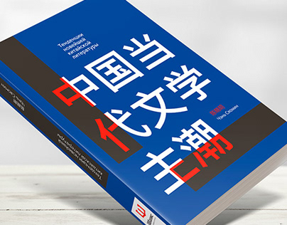 covers for the Russian-Chinese publishing house
