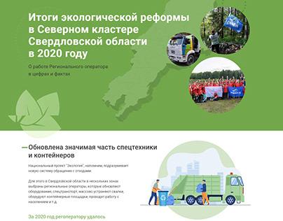 Экологический проект, лендинг по сбору мусора