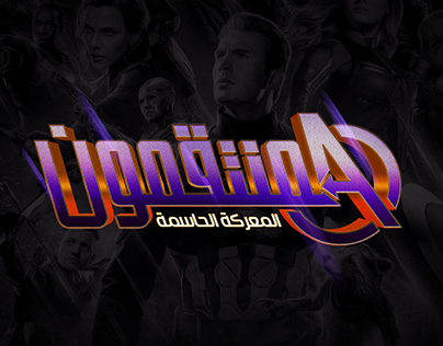 Avengers Arabic Typography matchmaking