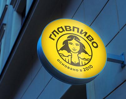 Brand identity for beer shops GLAVPIVO