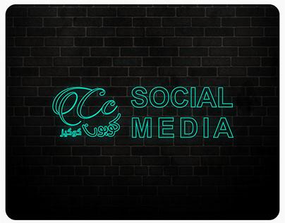 Social Media Coupon Cookies - ksa