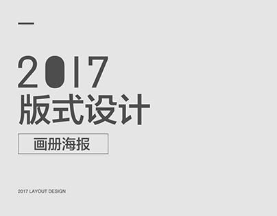 201711月-12月 版式设计 版式 画册 画册设计 海报