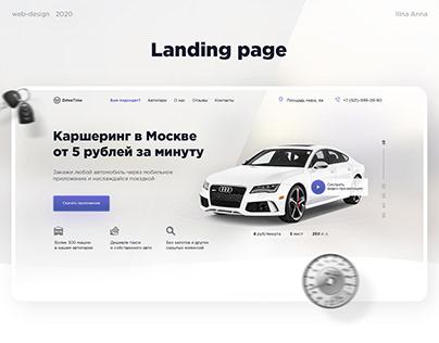 Landing page для каршеринга