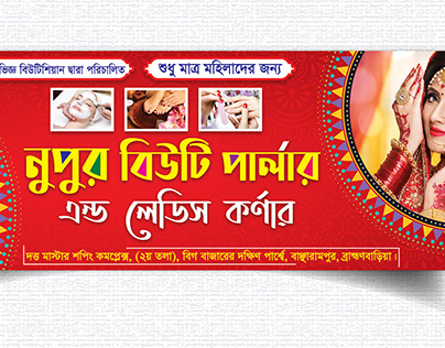 Beauty Parlour Banner Projects Photos Videos Logos Illustrations And Branding On Behance