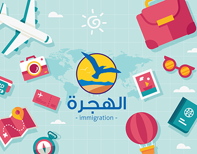 Immigration - Web Site Logo