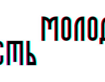 MOLODOST - FREE DISPLAY FONT