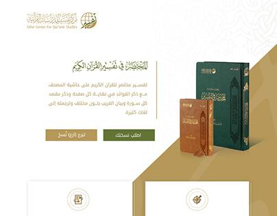 موقع المختصر في تفسير القرآن الكريم