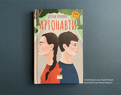 "Illustration for the book ""Argonauts"""