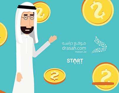 drasah Website l KSA