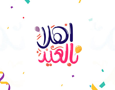 عيد تايبوجرفي - Eid typography