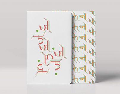The Sufi Typeface