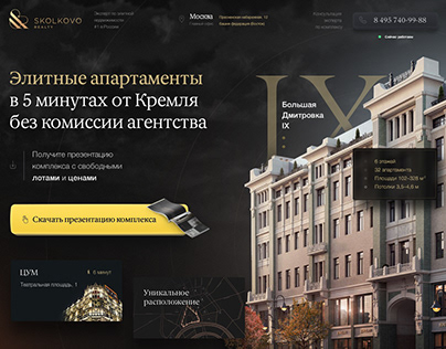 Apartment in Moscow - One screen landing page site