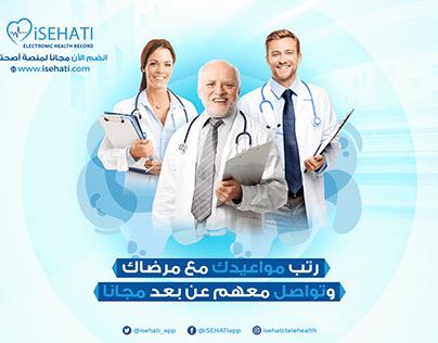 iSEHATI Ads