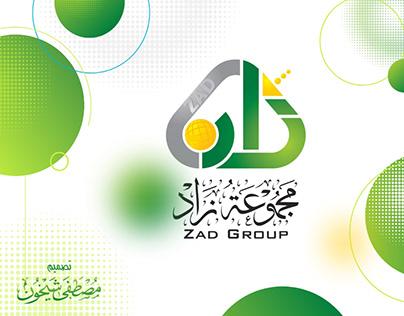 مشروع البطاقات الدعوية الهادفة لمجموعة زاد