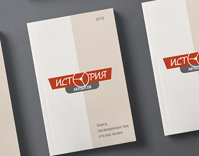 Логотип и обложка книги Logo and book cover design