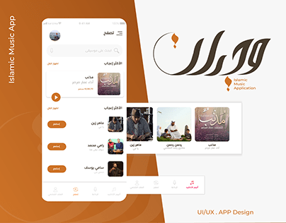 Wejdan:Islamic Music App