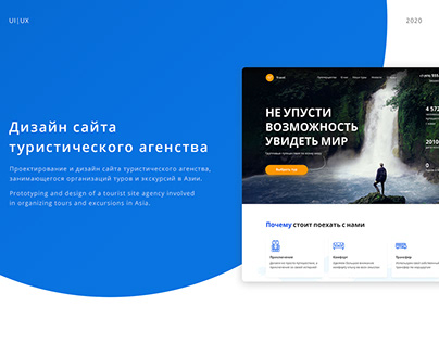 Website design for travel agency | Дизайн сайта