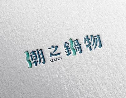 潮之鍋物 品牌形象