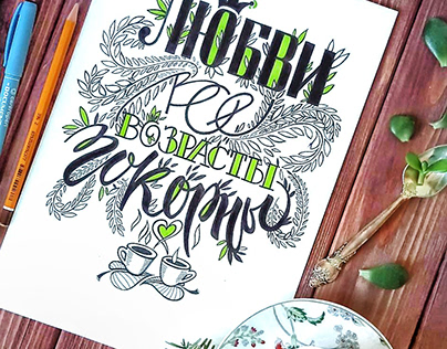lettering / леттеринг