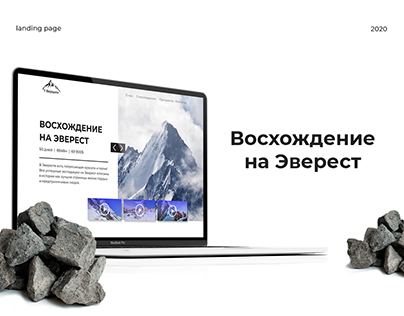 Landing page for 7 Peaks