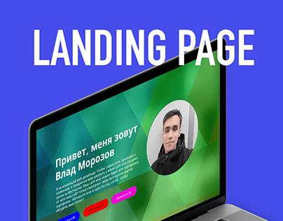 Лендинг.Веб-Дизайн.