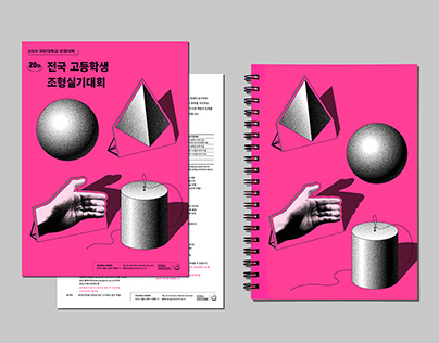 20th KMU highschool student design contest