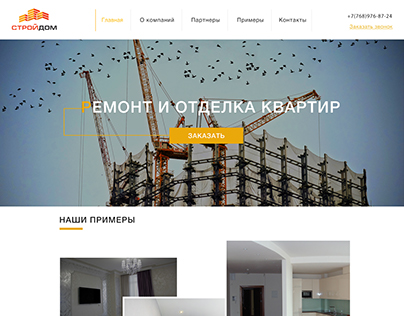 "Design for Building Company ""StroyDom"""