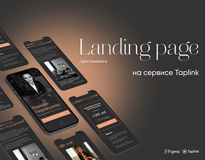 Taplink for a psychologist   landing page