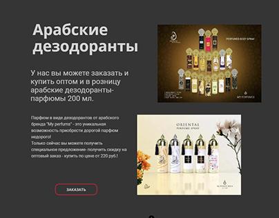 Страница на сайте