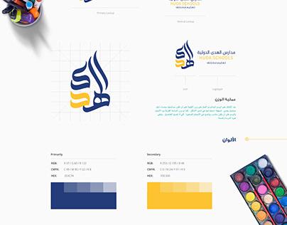 الهويه البصرية لمدارس الهدى الدولية Huda Schools ID