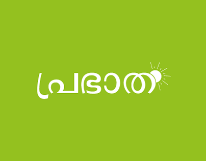 Expressive Typography Malayalam Words -1
