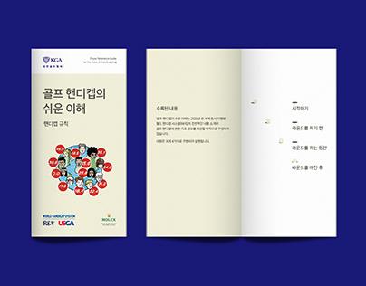 KGA(Korea Golf Association)_WHS Guidebook