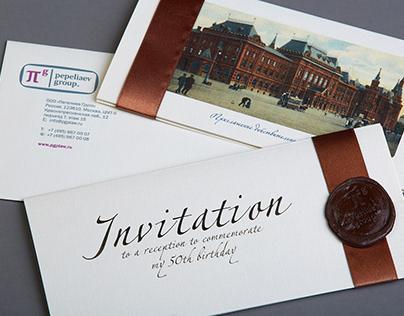Приглашение на торжественный прием для Пепеляев групп