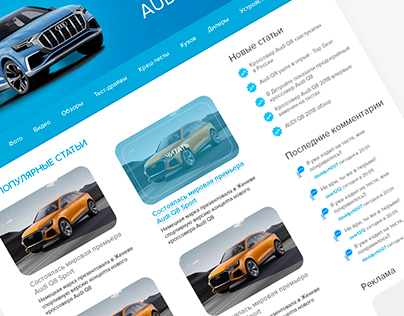 Audi Q8 Wordpress Website