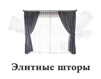 PT Элитные шторы. Многостраничный сайт.