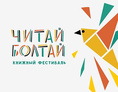 """""""Читай-Болтай"""" - книжный фестиваль"""