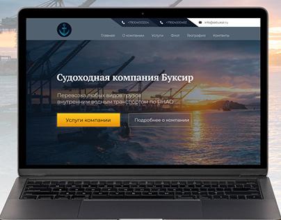 Многостраничный сайт. Грузоперевозки водным транспортом
