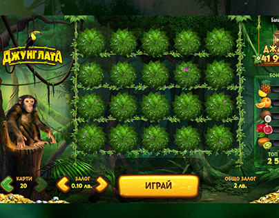 Джунглата - игра