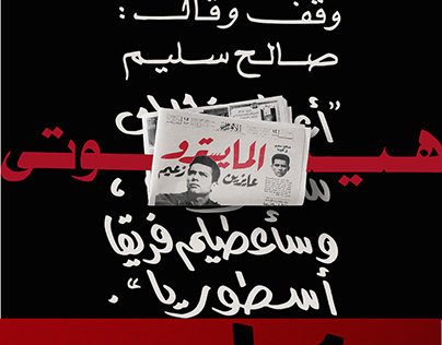 El Ahly Newspaper