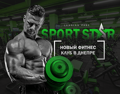Sport Star fitness club | Landing page