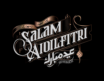 Aiman MD | Eidulfitr eCard 2017