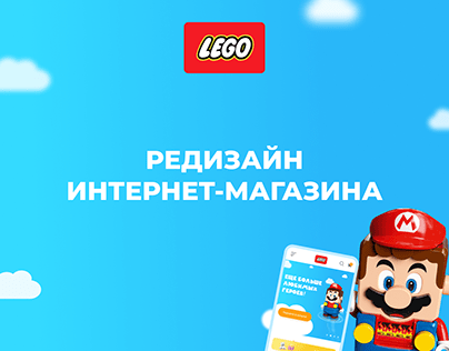 LEGO Website Redesign 2020 | Интернет-магазин