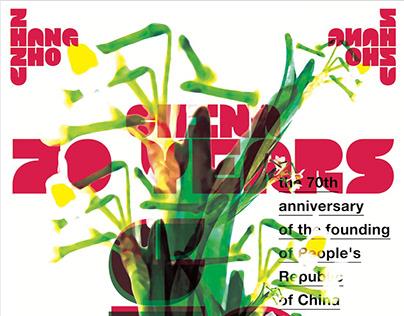 Zhangzhou Daffodils International Poster Exhibit 2019