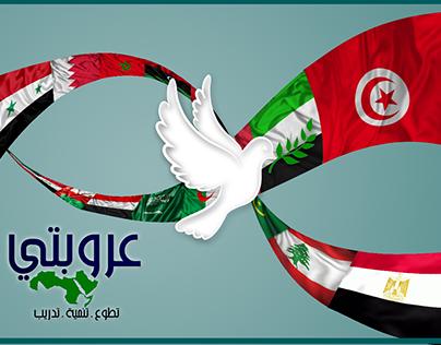 Orobati Banner   بانر جمعية عروبتي التطوعية