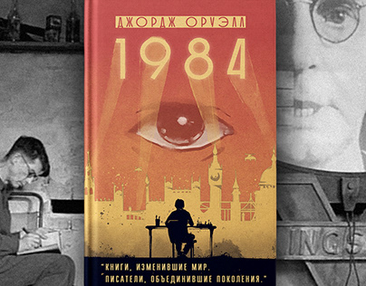 Cover art for 1984, Orwell