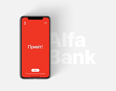 Alfa-Bank – Mobile App Redesign