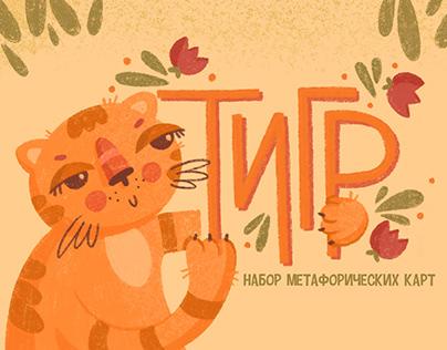 Tiger Motivation Cards Set