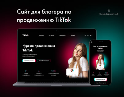 Дизайн сайта для блогера по продвижению в ТикТок